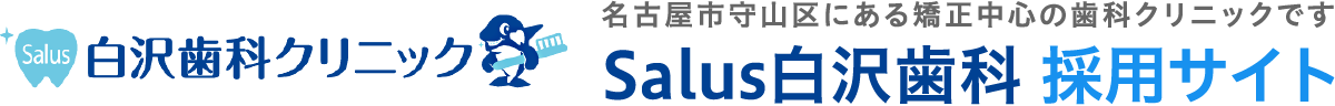 採用サイト|Salus白沢歯科クリニック